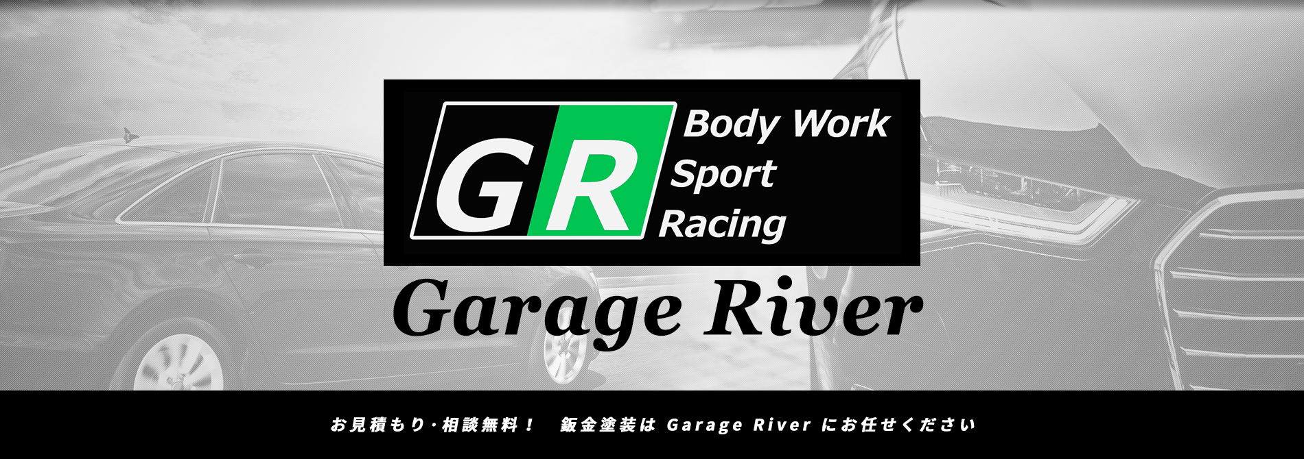 Garage River